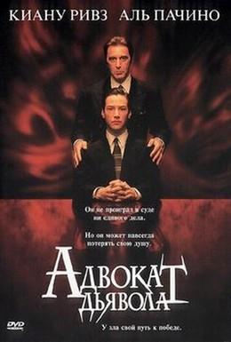 Постер фильма Адвокат дьявола (1997)