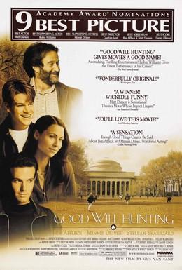 Постер фильма Умница Уилл Хантинг (1997)