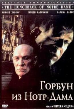 Постер фильма Горбун из Нотр-Дама (1997)