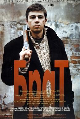 Постер фильма Брат (1997)