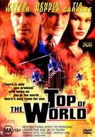 Крыша мира (1997)