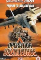 Операция отряда Дельта (1997)