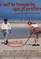 Секс, любовь и математика (1997)