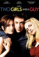 Любовный треугольник (1997)