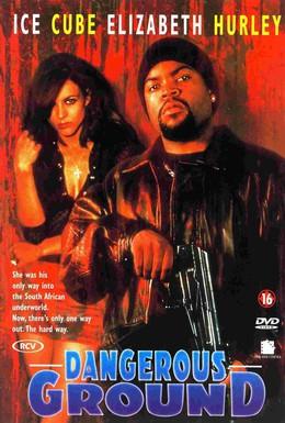 Постер фильма Опасная земля (1997)