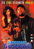 Опасная земля (1997)