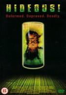 Уроды (1997)