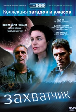Постер фильма Захватчик (1997)