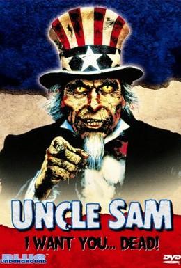 Постер фильма Дядя Сэм (1996)