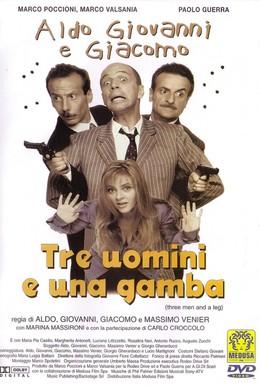 Постер фильма Трое мужчин и нога (1997)