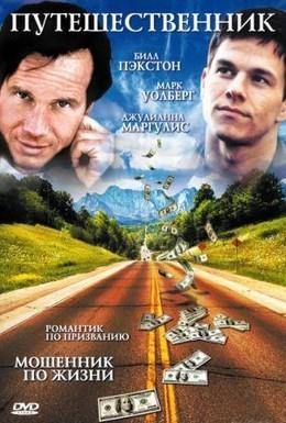 Постер фильма Путешественник (1997)