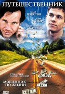 Путешественник (1997)