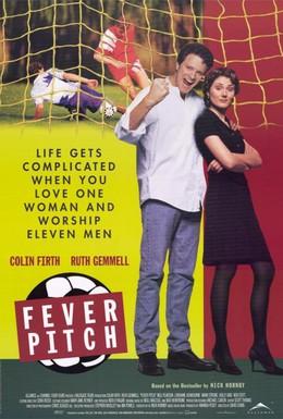 Постер фильма Накал страстей (1997)