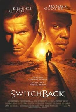 Постер фильма Американские горки (1997)
