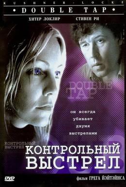 Постер фильма Контрольный выстрел (1997)