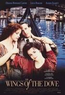 Крылья голубки (1997)