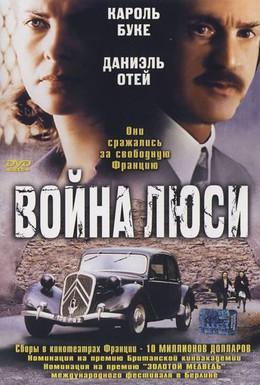 Постер фильма Война Люси (1997)