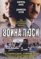 Война Люси (1997)