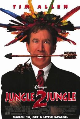 Постер фильма Из джунглей в джунгли (1997)