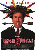 Из джунглей в джунгли (1997)