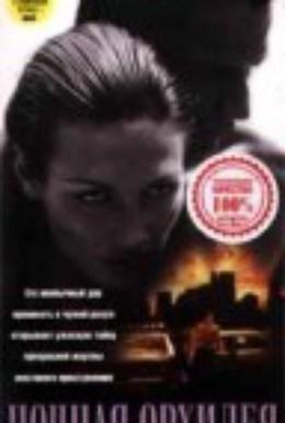Постер фильма Ночная орхидея (1997)