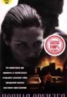 Ночная орхидея (1997)