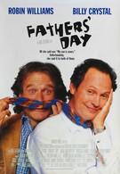 День отца (1997)
