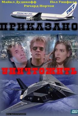 Постер фильма Приказано уничтожить (1997)
