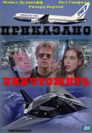 Приказано уничтожить (1997)