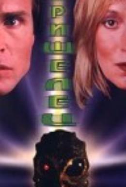 Постер фильма Пришелец (1997)