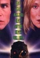 Пришелец (1997)