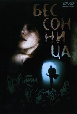 Постер фильма Бессонница (1997)