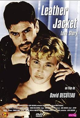 Постер фильма История любви в кожаной куртке (1997)