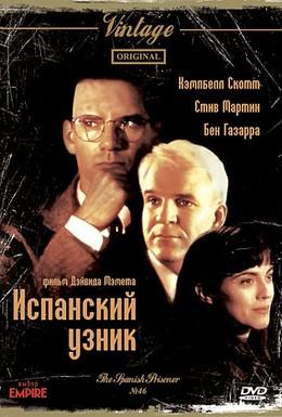 Постер фильма Испанский узник (1997)