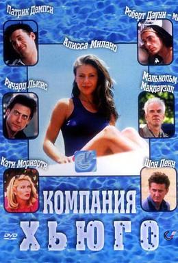 Постер фильма Компания Хьюго (1997)