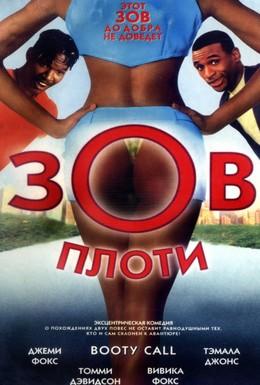 Постер фильма Зов плоти (1997)