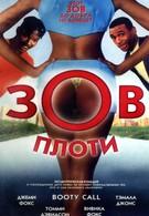 Зов плоти (1997)