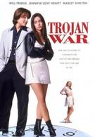 Троянская штучка (1997)