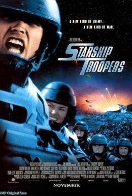 Постер фильма Звездный десант (1997)