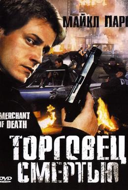Постер фильма Торговец смертью (1997)