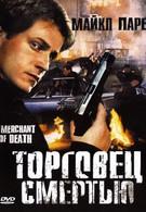 Торговец смертью (1997)