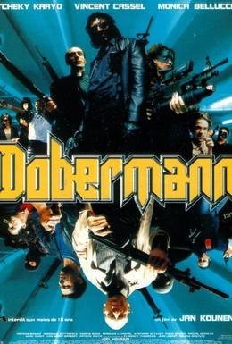 Постер фильма Доберман (1997)