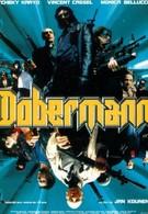 Доберман (1997)