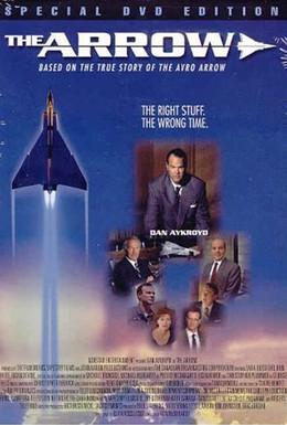 Постер фильма Стрела (1997)
