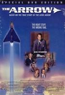 Стрела (1997)