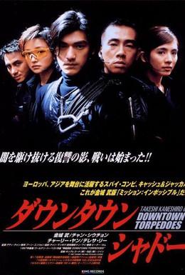 Постер фильма Городские торпеды (1997)