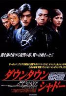 Городские торпеды (1997)