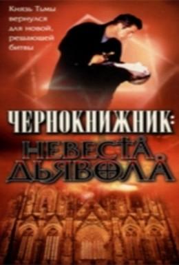 Постер фильма Чернокнижник: Невеста Дьявола (1997)