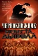 Чернокнижник: Невеста Дьявола (1997)
