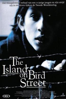 Постер фильма Остров на Птичьей улице (1997)